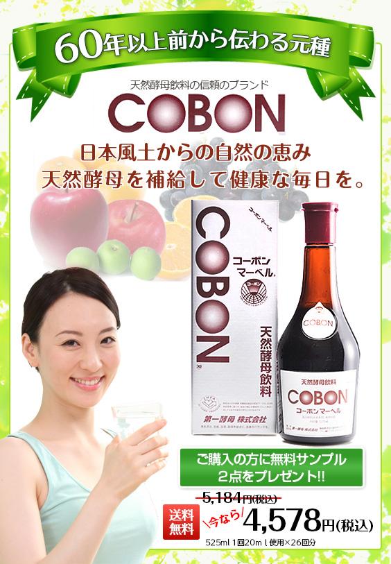 熟成発酵させ天然酵母コーボン