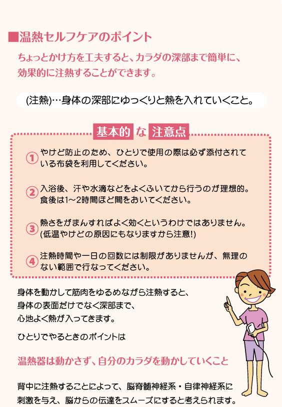 三井温熱セルフケアのポイント